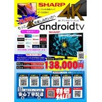 SHARP 4K アンドロイドテレビ