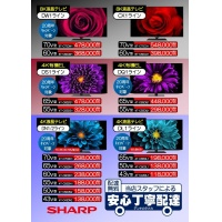 SHARP 4K アンドロイドテレビ(2)