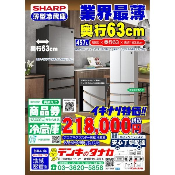 画像1: SHARP 業界最薄 奥行63cm冷蔵庫